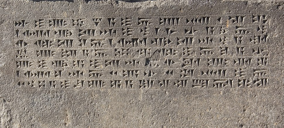 Urartu Cuniform Argishti 1