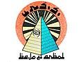 Urss Bajo El Arbol Logo 2010.jpg