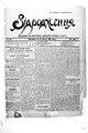 Vidrodzhennia 1918 017.pdf