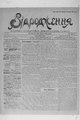 Vidrodzhennia 1918 095.pdf