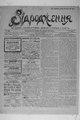 Vidrodzhennia 1918 111.pdf