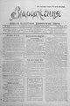 Vidrodzhennia 1918 193.pdf