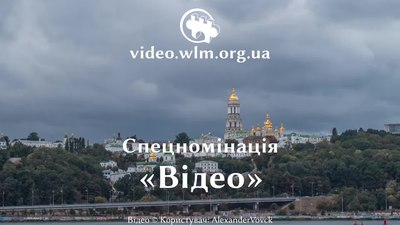 Файл:WLM-UA-video-2020.webm