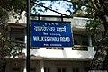 Walkeshwar road signage, Mumbai.jpg