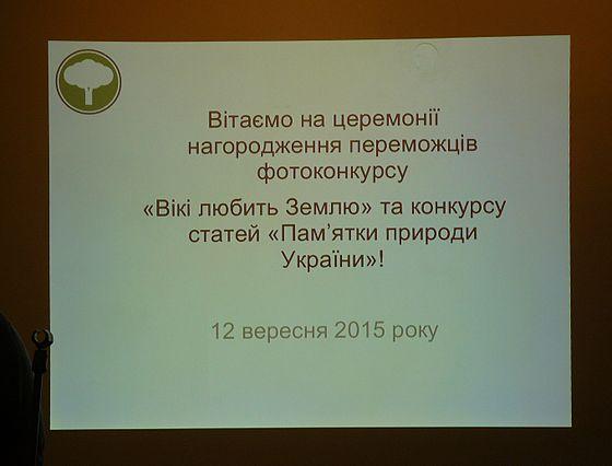 Wiki Loves Earth 2015 Awards in Ukraine 04.JPG