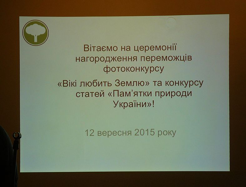 File:Wiki Loves Earth 2015 Awards in Ukraine 04.JPG