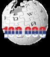 Wikipedia-logo-sr-100000-05.png