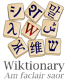 Wiktionary-logo-gd.png
