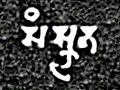Word for Sanskrit Samskrita in the Mandsaur stone inscription of Yashodharman-Vishnuvardhana 532 CE.jpg