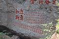 Wuyi Shan Fengjing Mingsheng Qu 2012.08.23 11-27-11.jpg