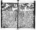 Xin quanxiang Sanguo zhipinghua031.JPG