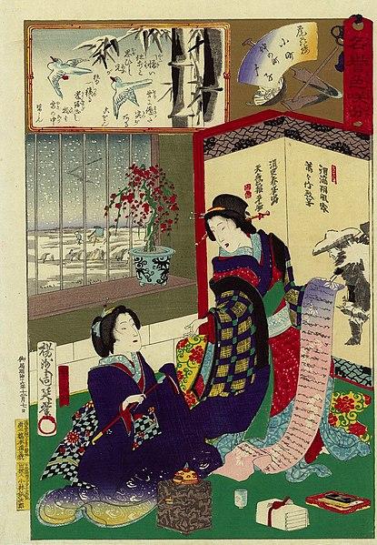 File:Yōshū Chikanobu Flower4.jpg