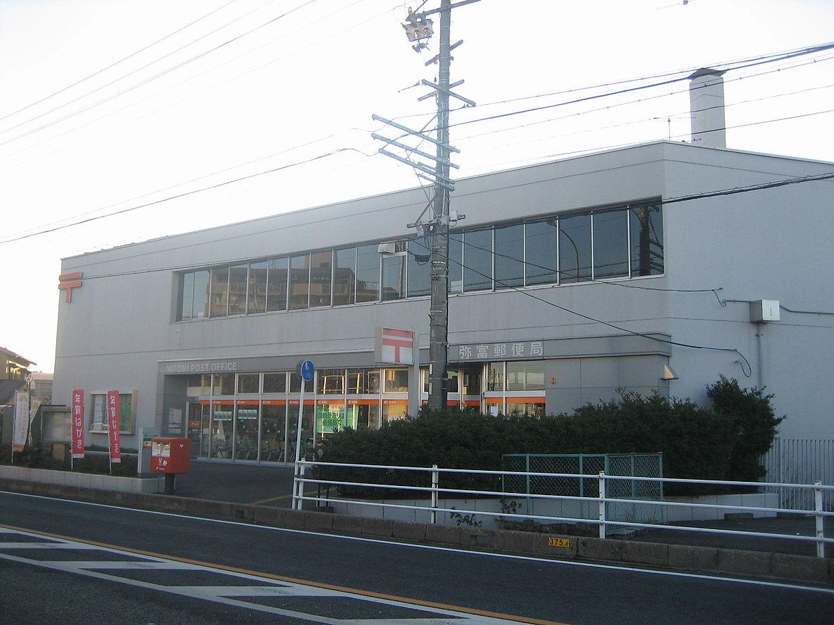 弥富郵便局 - Wikipedia