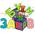 """Інтернет-магазин дитячих іграшок """"Бум Забав"""".png"""