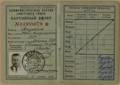Андропов Юрий Владимирович, партийный билет 1955.png