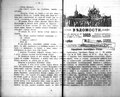 Архангельские епархиальные ведомости. 1915. №07.pdf