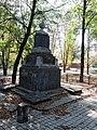 Братська могила робітників залізничної служби зв'язку 01.jpg