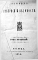 Вологодские губернские ведомости, 1845.pdf