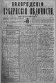 Вологодские губернские ведомости, 1884.pdf