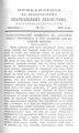 Вологодские епархиальные ведомости. 1898. №17, прибавления.pdf