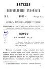 Вятские епархиальные ведомости. 1863. №01 (дух.-лит.).pdf