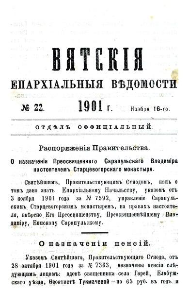 File:Вятские епархиальные ведомости. 1901. №22 (офиц.).pdf
