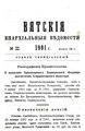 Вятские епархиальные ведомости. 1901. №22 (офиц.).pdf
