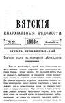 Вятские епархиальные ведомости. 1903. №20 (неофиц.).pdf