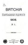 Вятские епархиальные ведомости. 1908. №04 (офиц.).pdf