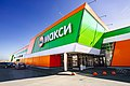 Гипермаркет Макси в Архангельске.jpg