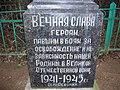 Група братських могил радянських воїнів. с. Дівочки 09.JPG