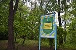 Дендропарк імені Богомольця. Київ. Фото 3.jpg