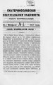 Екатеринославские епархиальные ведомости Отдел неофициальный N 4 (15 февраля 1877 г).pdf