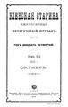 Киевская старина. Том 091. (Октябрь-Декабрь 1905).pdf