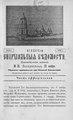 Киевские епархиальные ведомости. 1903. №38. Часть офиц.pdf