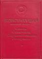 Конституция СССР 1936 года 3.png