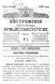 Костромские епархиальные ведомости. 1892. №02.pdf