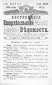 Костромские епархиальные ведомости. 1915. №05.pdf