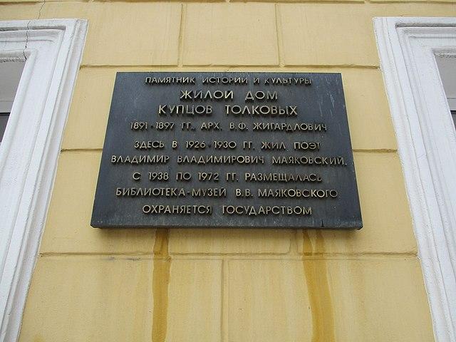Мемориальная доска, посвящённая Маяковскому, по адресу пер. Маяковского, 15 дробь 13