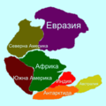 Пангея (1).png