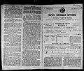 Перепись 1897, Тобольская губерния, Завод Товарищества Балакшин и Ванюков.jpg