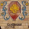 Полтавський краєзнавчий музей (герб Золотоноші).jpg