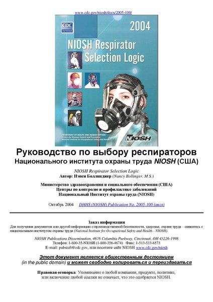 Файл:Руководство по выбору респираторов 2004.pdf
