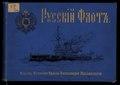 Русский флот 1892.pdf