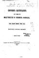 СМОМПК 1910 41.pdf