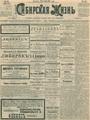 Сибирская жизнь. 1901. №163.pdf