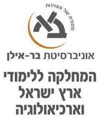 סמליל המחלקה ללימודי ארץ ישראל באוניברסיטת בר אילן