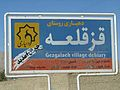 تابلوی ورودی روستای قزقلعه.jpg