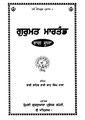 ਗੁਰੁਮਤ ਮਾਰਤੰਡ - ਭਾਗ ਦੂਜਾ.pdf