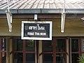 สถานีรถไฟเขาทโมน - panoramio - SIAMSEARCH.jpg
